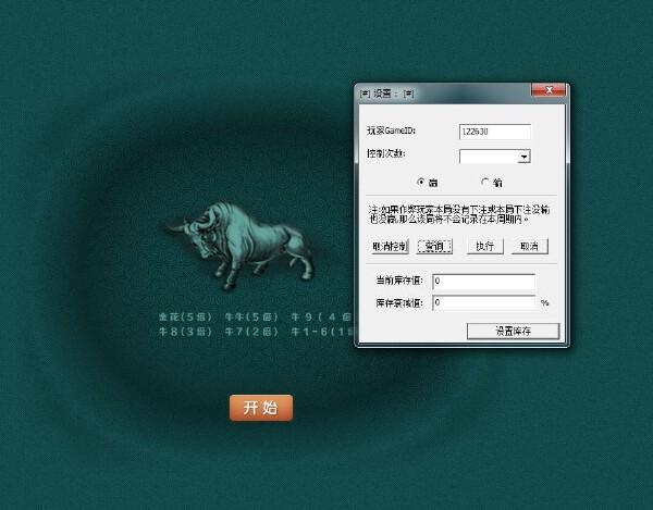 移动电玩城网狐6603猫游版新五星红色版骰宝游戏软件开发游戏源码三通版-第1张