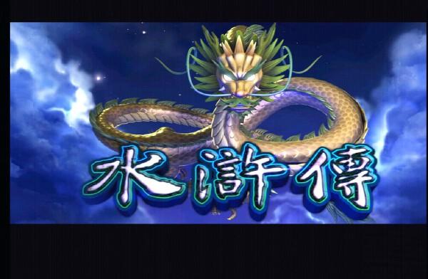 移动电玩城网狐6603五子棋猫游版水浒传蓝色版五星游戏源码三通版