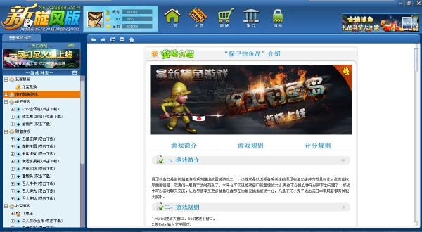 街机电玩城网狐6603凯乐城傲翼旋风版代理返点版手游大厅源码-第1张