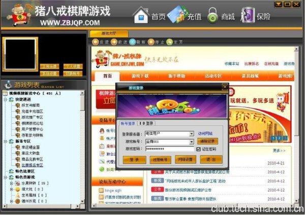 网狐6603雨杰版蓝色比赛版游戏大厅源码适合公司2次开发数据三通