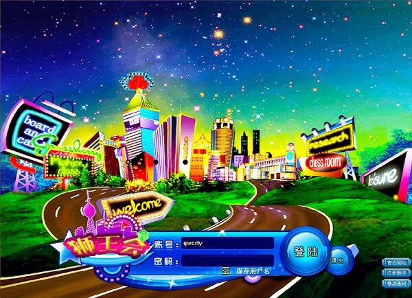 街机电玩城网狐6603狮王会版手游游戏大厅内核引擎网络组件源码-第1张