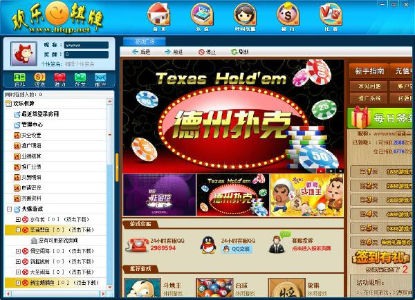 网狐6603二次开发262618版仿泊众版游戏大厅源码跨平台数据三通-第1张