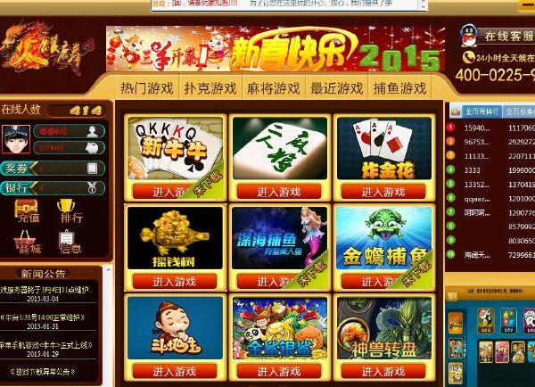 仿网狐6603火麒麟游戏平台大厅670手游大厅源码支持PC安卓IOS-第1张