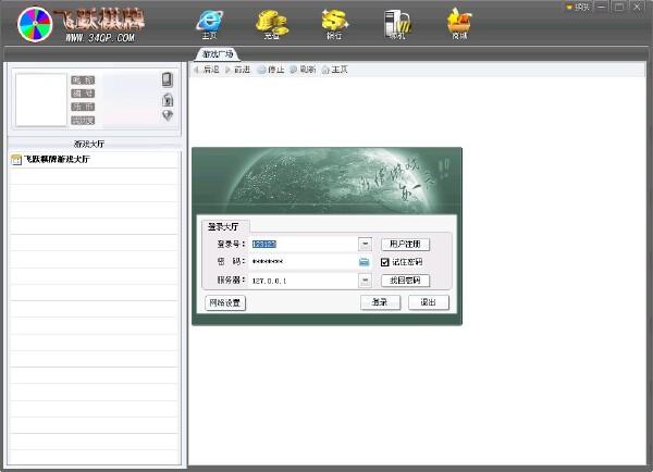 移动电玩城网狐6603二次开发6070版仿飞舞游戏大厅源码IOS安卓PC