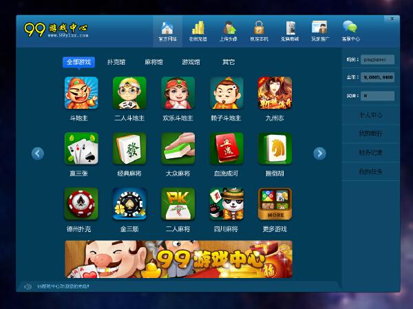 移动街机电玩城网狐6603经典版99版大厅游戏源码支持IOS安卓PC