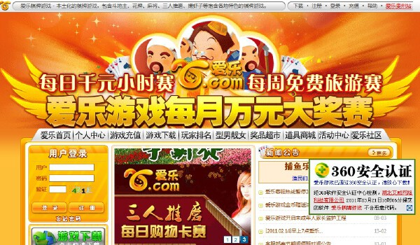 街机电玩城网狐6603二次开发江南版爱乐版游戏大厅源码IOS安卓PC