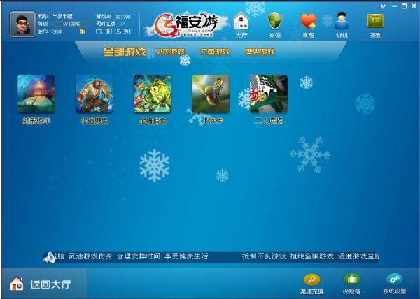 街机移动电玩城网狐6603黑游版游戏大厅源码支持IOS安卓pc-第1张