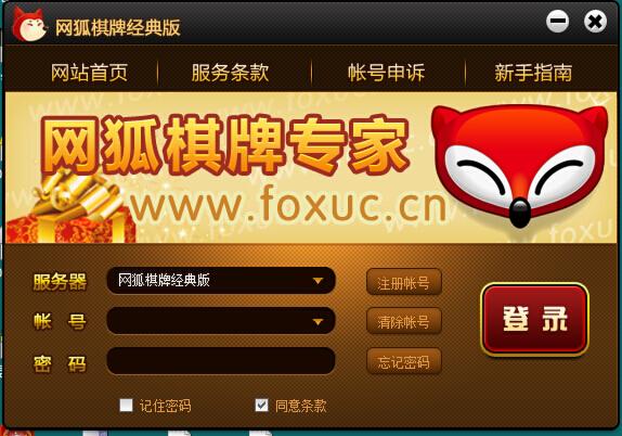 街机电玩城网狐6603游戏源码2014网狐经典版大厅开发源码全套原版