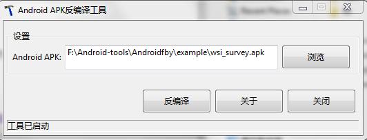 Android APK反编译就这么简单 详解(附图)-第7张