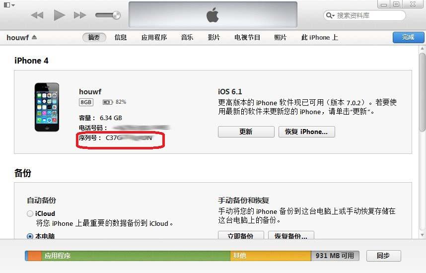 iOS苹果开发者证书帐号签名/无需越狱/ipa签名/图解教程-第1张
