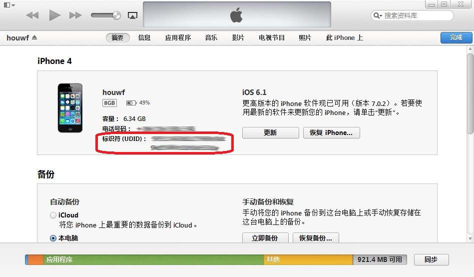 iOS苹果开发者证书帐号签名/无需越狱/ipa签名/图解教程-第2张