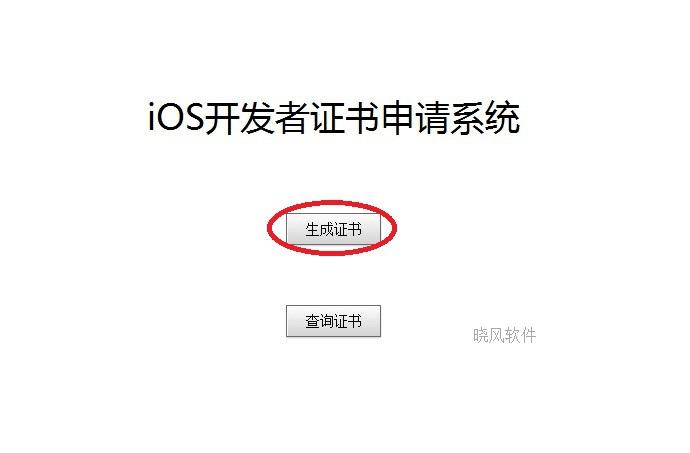 iOS苹果开发者证书帐号签名/无需越狱/ipa签名/图解教程-第5张