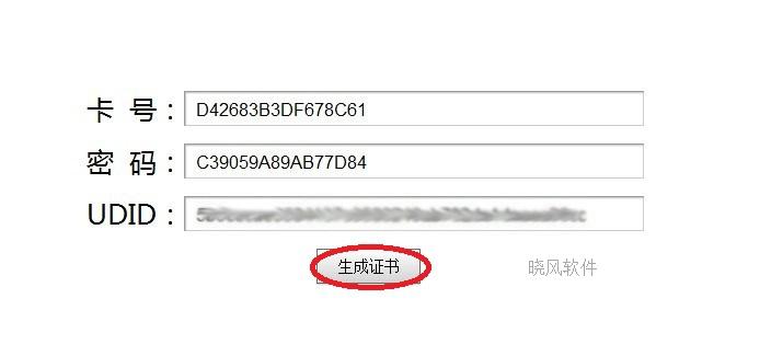 iOS苹果开发者证书帐号签名/无需越狱/ipa签名/图解教程-第6张