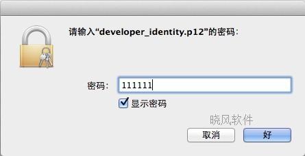 iOS苹果开发者证书帐号签名/无需越狱/ipa签名/图解教程-第9张