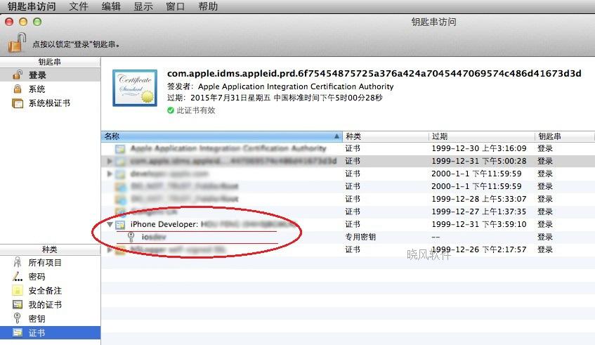 iOS苹果开发者证书帐号签名/无需越狱/ipa签名/图解教程-第10张