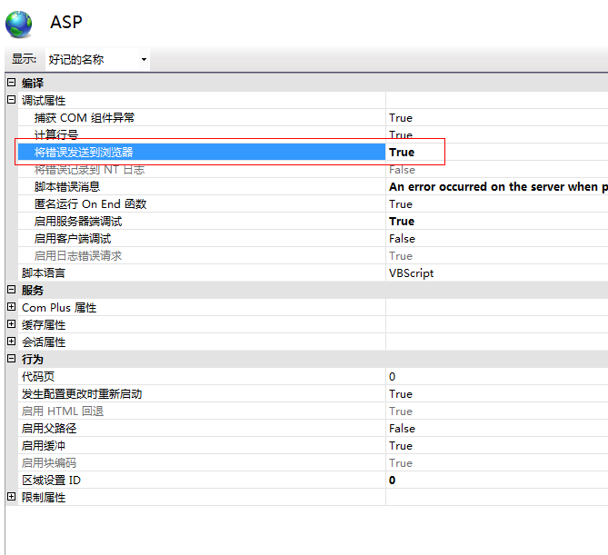 IIS 7.0 网页An error occurred on the server when processing the URL错误提示的方法-第2张