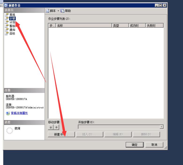数据库添加脚本自动定时清理日志-第3张