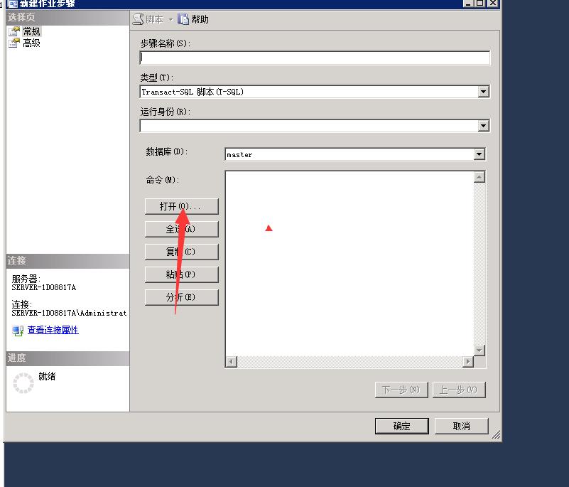 数据库添加脚本自动定时清理日志-第4张