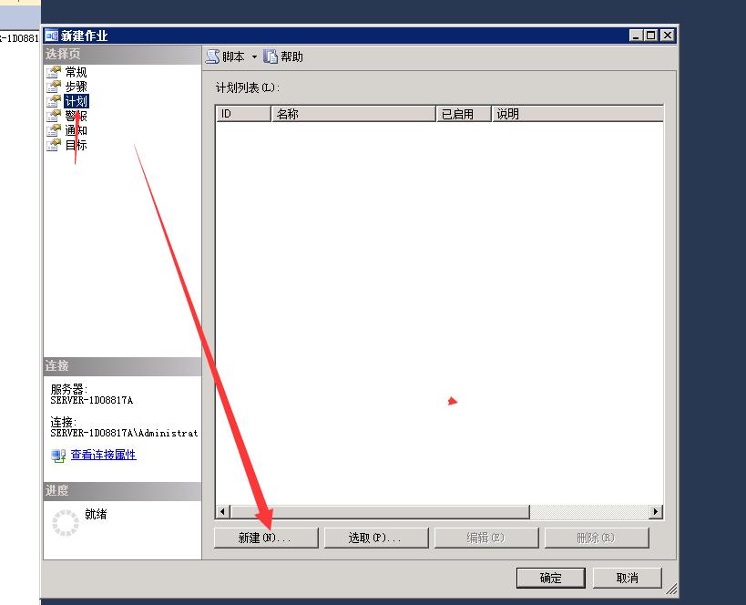 数据库添加脚本自动定时清理日志-第6张