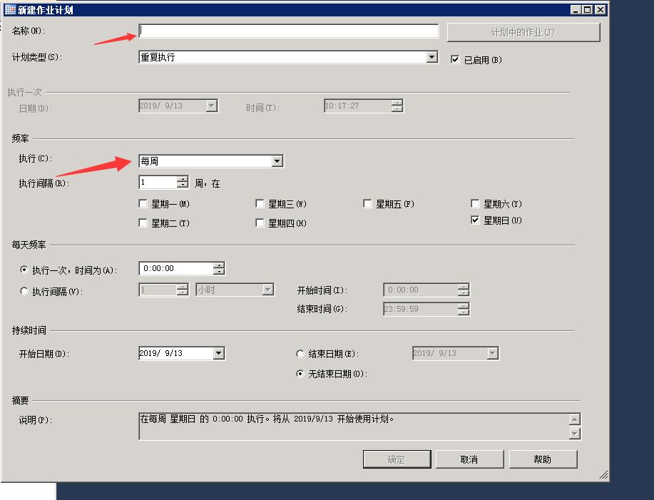 数据库添加脚本自动定时清理日志-第7张