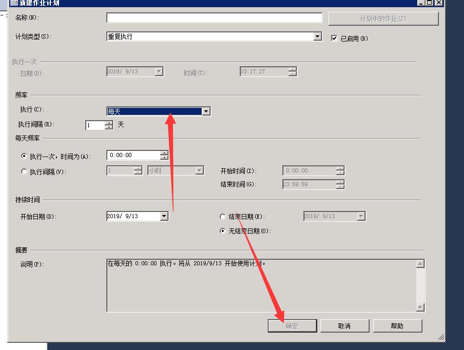 数据库添加脚本自动定时清理日志-第8张