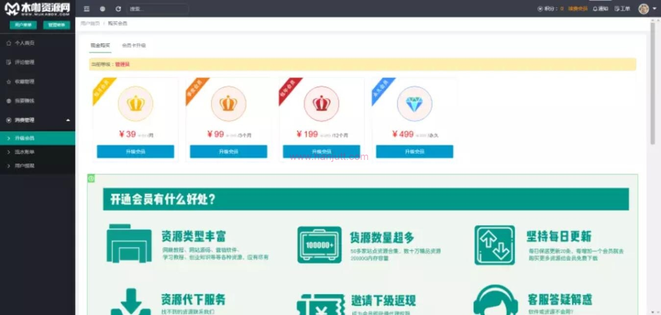知识付费 虚拟资源付费站源码 带整站数据+支付接口 淘宝货源源码-第6张