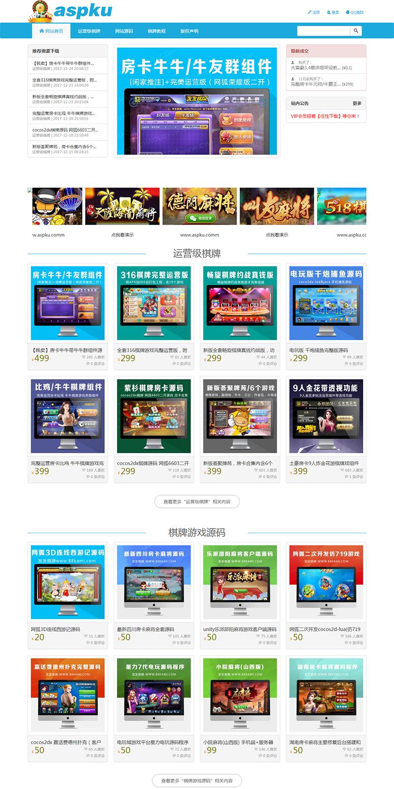 棋牌游戏资源网源码整站下载 (全站数据打包)-第1张