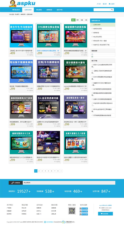 棋牌游戏资源网源码整站下载 (全站数据打包)-第2张