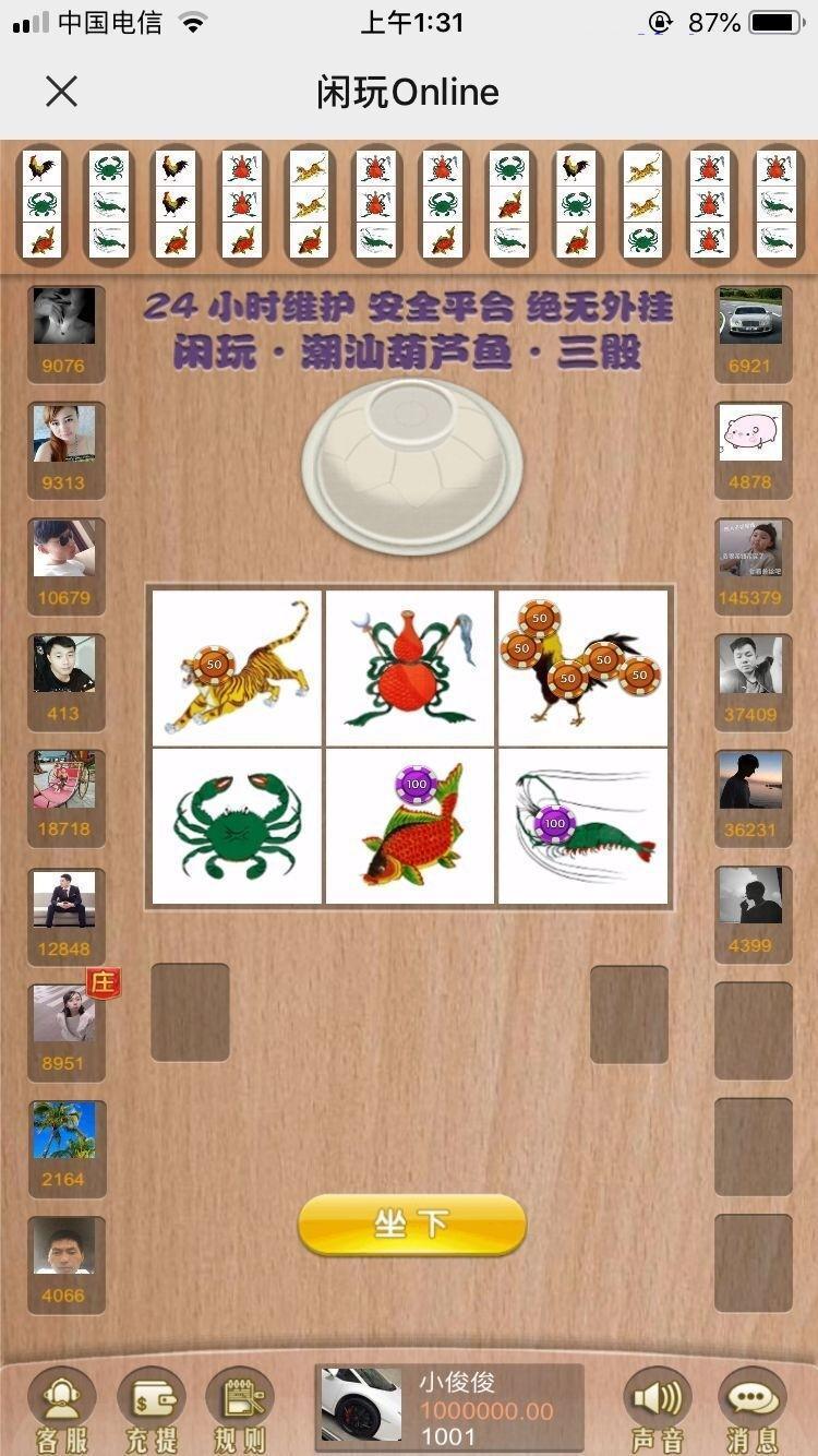 【两套+视频教程】闲玩online葫芦鱼鱼虾蟹H5源码+代理充值+完美控制-第1张