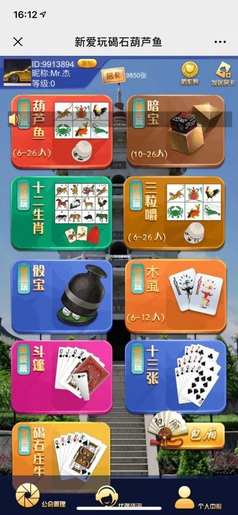 新爱玩带三粒嚼玩法-H5房卡可封装APP葫芦鱼玩法和暗堡玩法三粒嚼玩法-第3张