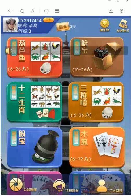 新爱玩带三粒嚼玩法-H5房卡可封装APP葫芦鱼玩法和暗堡玩法三粒嚼玩法-第4张