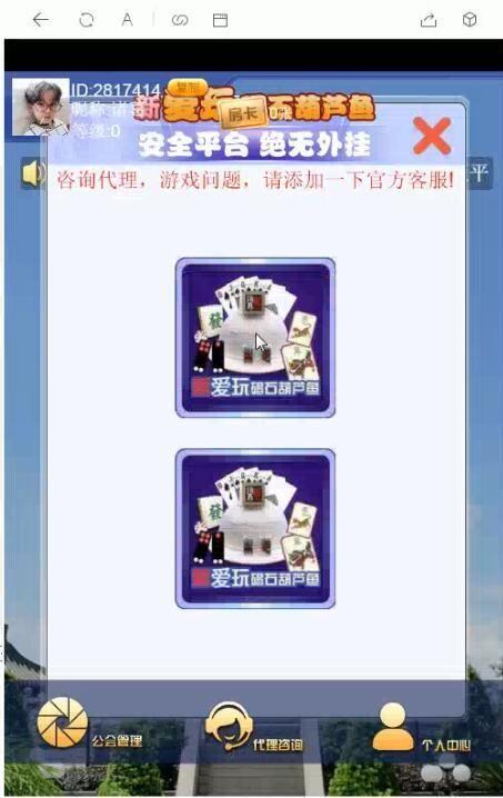 新爱玩带三粒嚼玩法-H5房卡可封装APP葫芦鱼玩法和暗堡玩法三粒嚼玩法-第6张