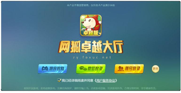 九月最新更新网狐卓越版网页H5娱乐+完整数据+已解除域名限制-第1张