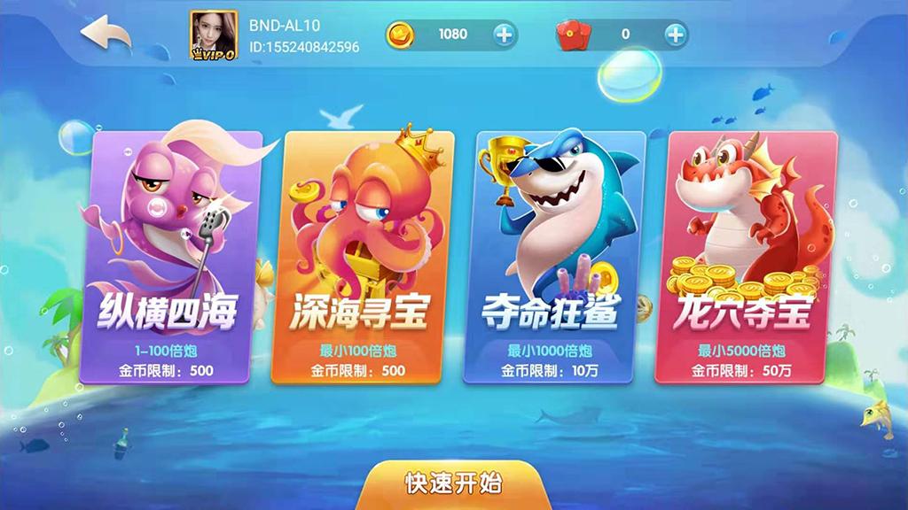 大王捕鱼棋牌组件 网狐二开系列产品 带红包系统+安卓苹果双端+内含多款游戏-第1张