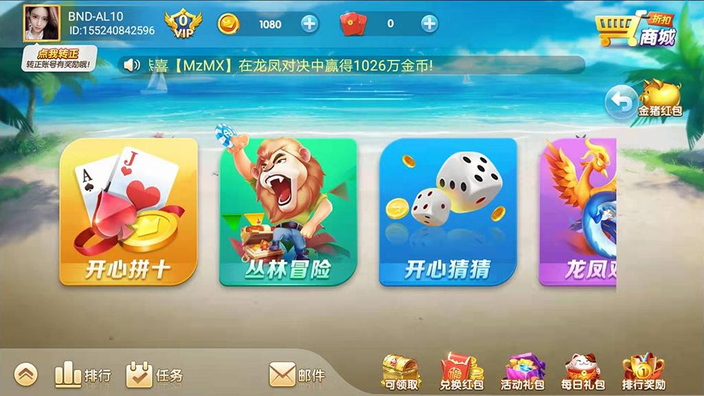 大王捕鱼棋牌组件 网狐二开系列产品 带红包系统+安卓苹果双端+内含多款游戏-第2张