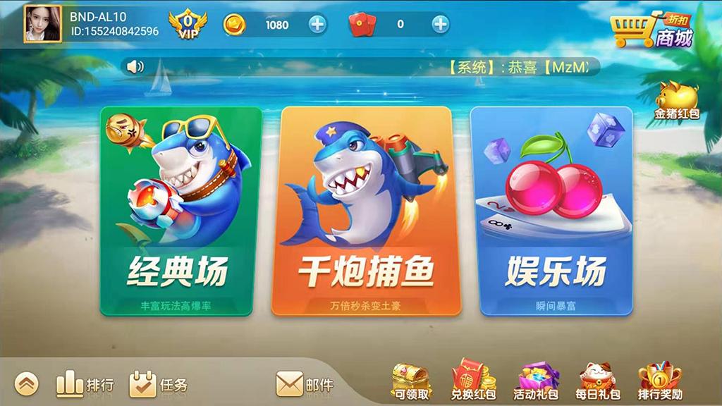 大王捕鱼棋牌组件 网狐二开系列产品 带红包系统+安卓苹果双端+内含多款游戏-第3张