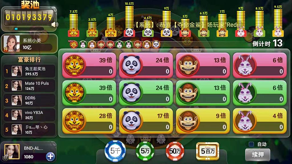 大王捕鱼棋牌组件 网狐二开系列产品 带红包系统+安卓苹果双端+内含多款游戏-第5张