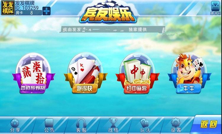 宾友棋牌房卡合集游戏组件 含4个游戏 娄底放炮胡 跑得快 红中麻将 牛牛-第2张