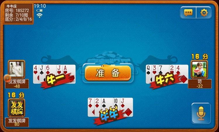 宾友棋牌房卡合集游戏组件 含4个游戏 娄底放炮胡 跑得快 红中麻将 牛牛-第6张