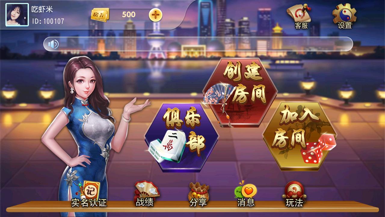 众鑫互娱 单款黑牌九房卡APP-第2张
