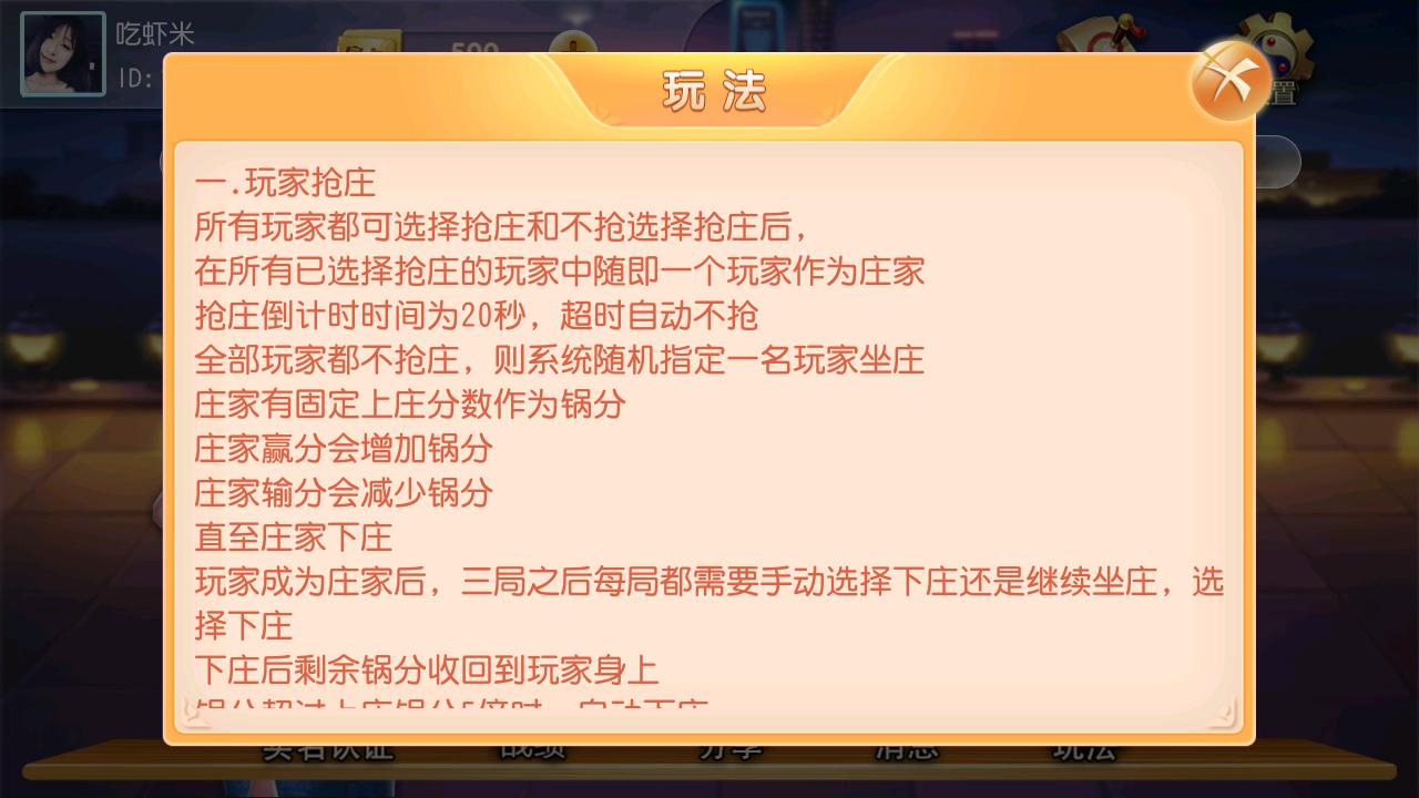 众鑫互娱 单款黑牌九房卡APP-第3张