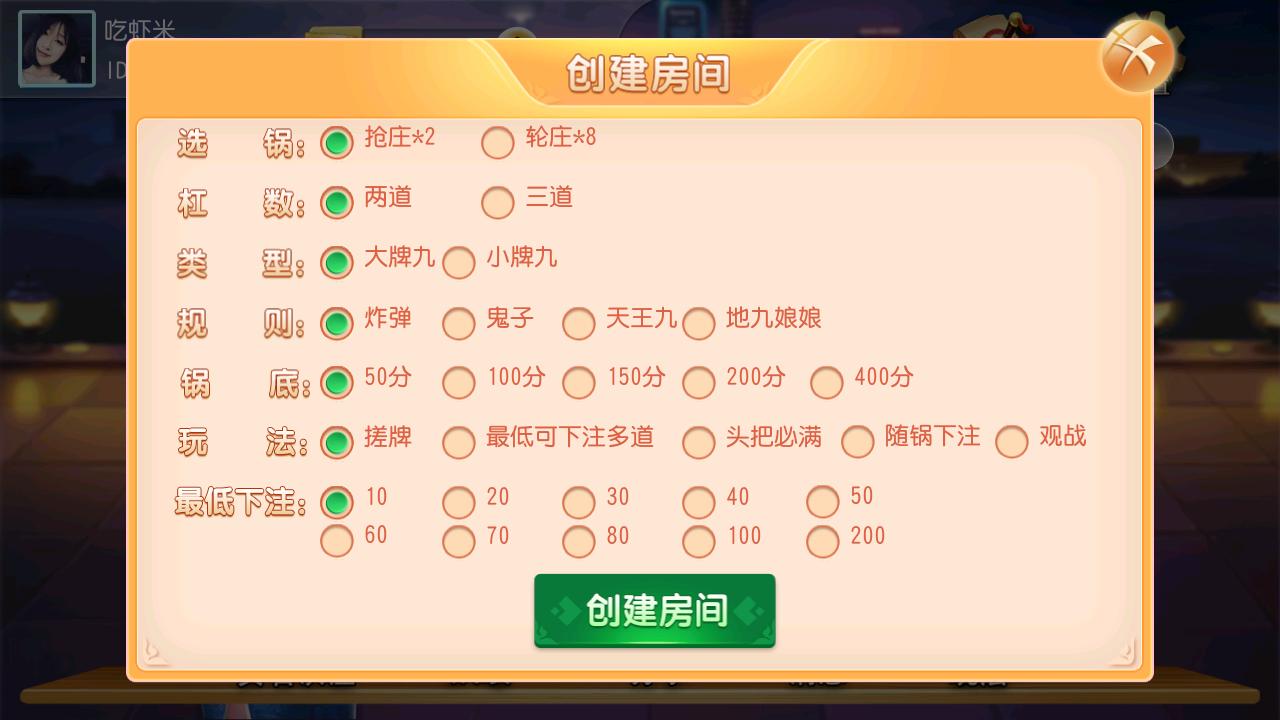 众鑫互娱 单款黑牌九房卡APP-第6张