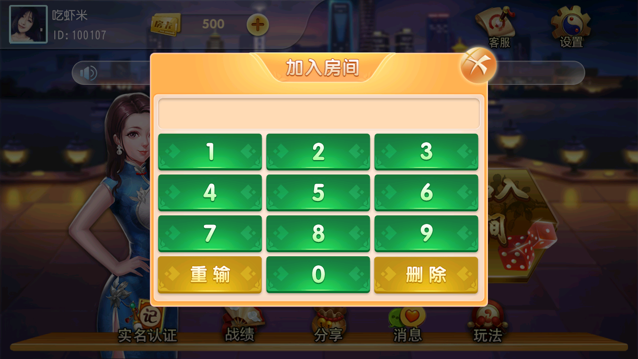 众鑫互娱 单款黑牌九房卡APP-第7张