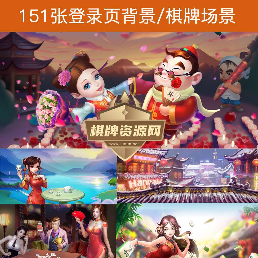 棋牌ico/棋牌高清背景/棋牌宣传海报-第2张