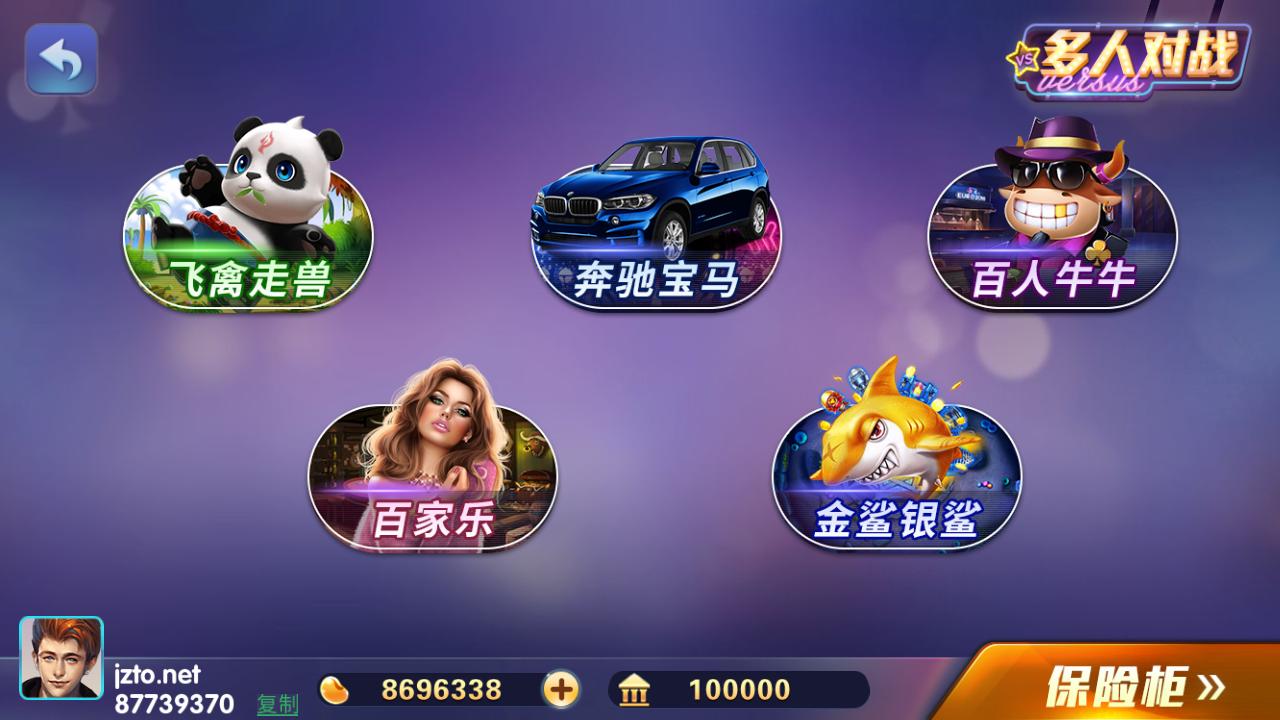 梦港佳游850无授权全套完整打包运营平台-第5张