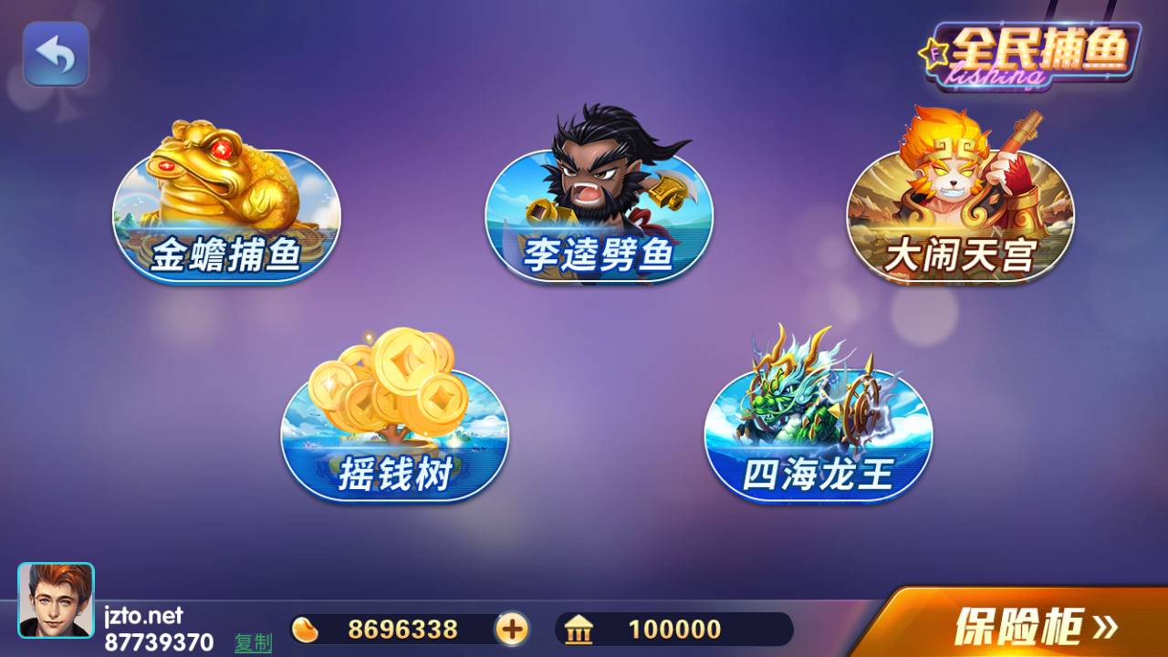 梦港佳游850无授权全套完整打包运营平台-第7张