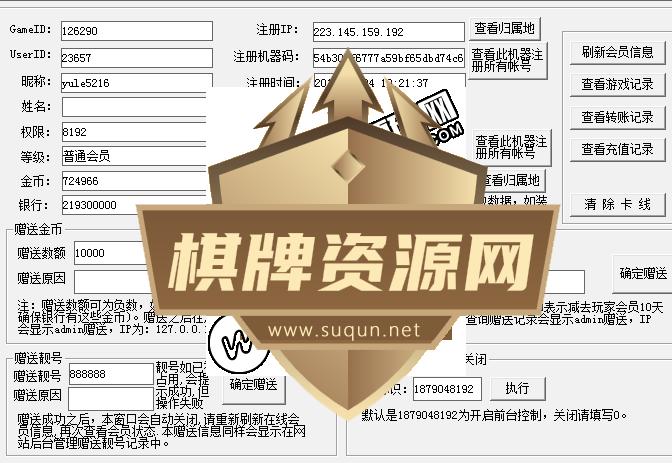 大富豪棋牌游戏运营GM管理工具-第1张
