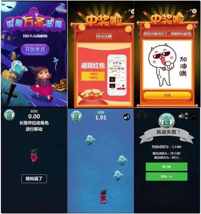 h5小游戏互动促销活动平台系统源码-第1张