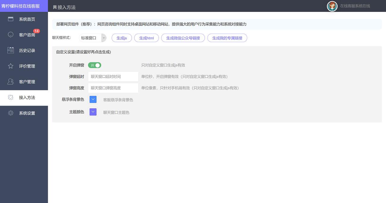 PHP客服在线IM源码,支持自动刷新(网页即时接收消息)+自动回复+可生成接入+手机版管理后台:弹窗接入,微信公众号接入,网页链接接入-第3张