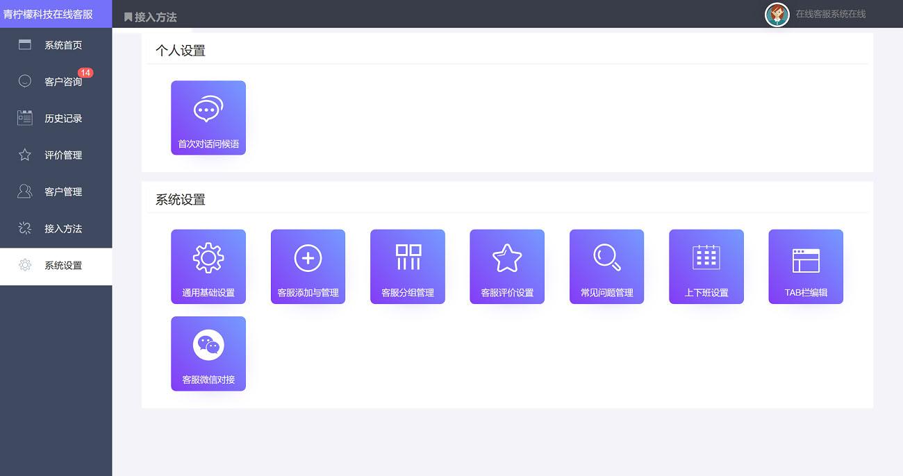 PHP客服在线IM源码,支持自动刷新(网页即时接收消息)+自动回复+可生成接入+手机版管理后台:弹窗接入,微信公众号接入,网页链接接入-第5张